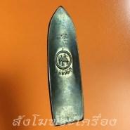 รูปภาพพระเครื่อง (รหัส 0206) เหรียญพระร่วงยุทธหัตถีดอนเจดีย์ ปี 2513