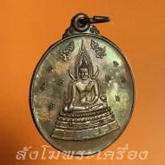 รูปภาพพระเครื่อง (0208) เหรียญพระพุทธชินราช นิตยสารสายสิญจน์ สร้าง ปี 2529