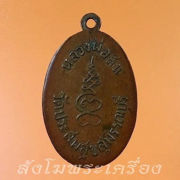 รูปพระเครื่อง (รหัส 0220) เหรียญหลวงพ่อสน วัดประสพสุข