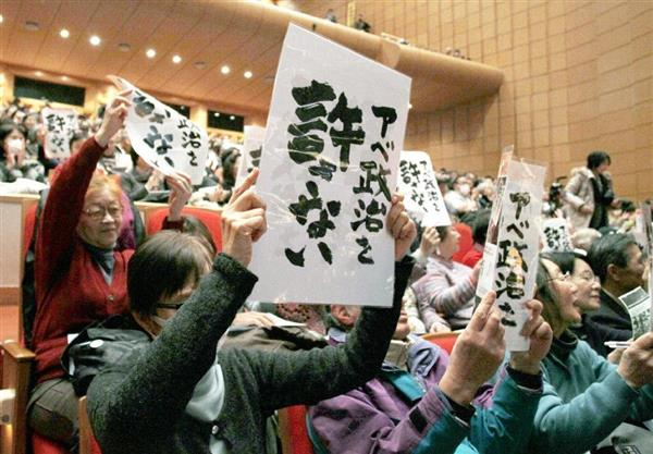 市民連合のシンポジウムで掲げられた「アベ政治を許さない」と書かれたメッセージ=23日午後、東京都北区
