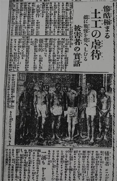 大正15(1926)年9月の旭川新聞紙面。道路建設に従事した労働者に対する虐待致死事件を報じ、写真も掲載している