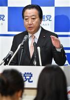 会見する民進党の野田佳彦幹事長=24日午後、国会内(斎藤良雄撮影)