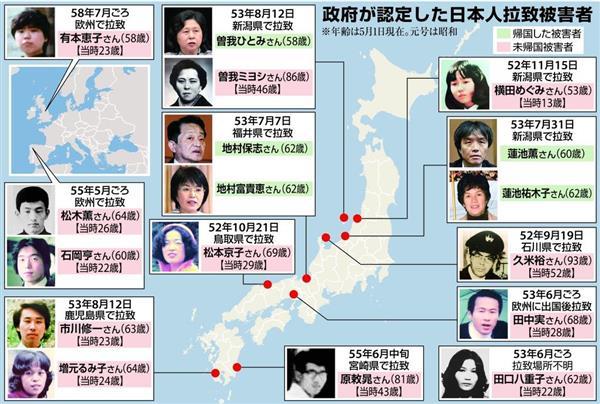 北朝鮮拉致問題 - 産経ニュース