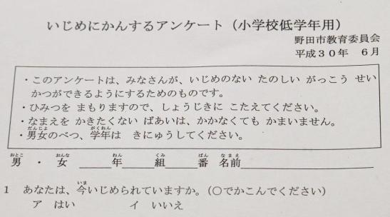 野田市教育委員会が平成29年11月に実施したいじめに関するアンケート(同市提供)