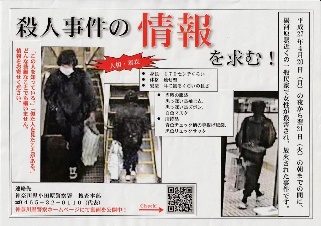 湯河原の殺人放火から4年 県警、情報求めチラシ配布 - 産経ニュース