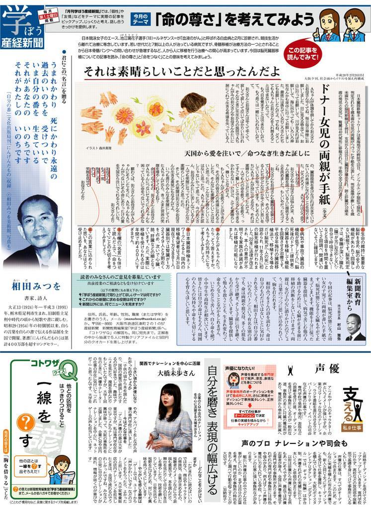 【學ぼう産経新聞】「命の尊さ」を考えてみよう - 産経ニュース