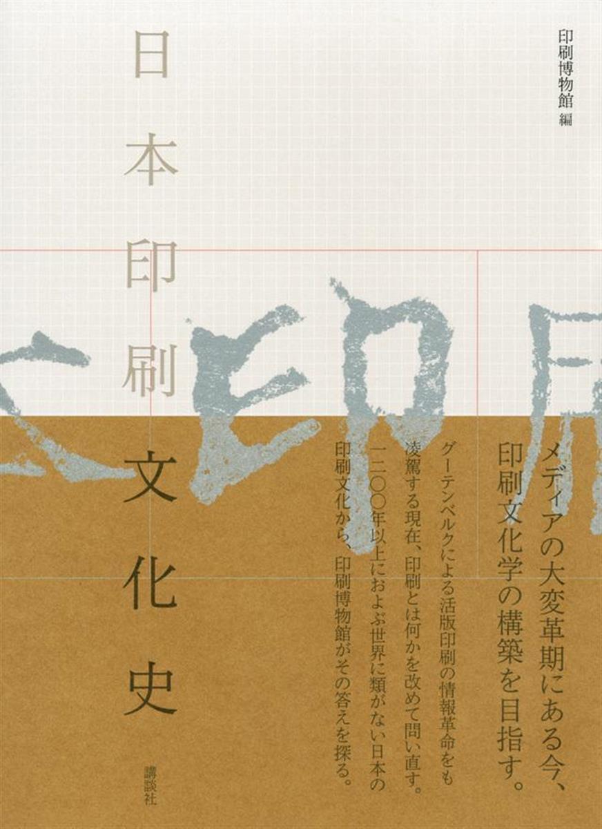 【書評】『日本印刷文化史』印刷博物館編 - 産経ニュース