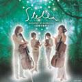 弦楽四重奏CD「メロディーズ・オブ・メモリーズ~記憶の旋律~/Stella」