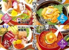 4種のキラキラ丼