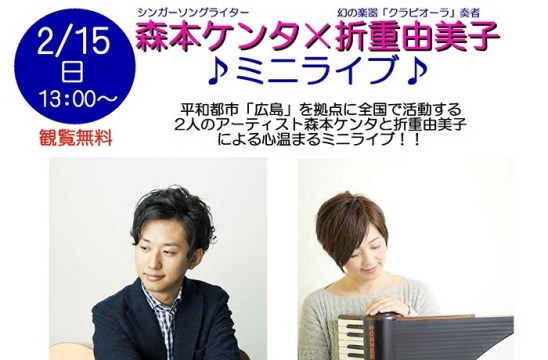 「森本ケンタ×折重由美子」によるミニライブのお知らせ(2/15開催)