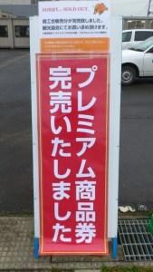 南三陸町4割増プレミアム付商品券、商工会分・完売のお知らせ!!!