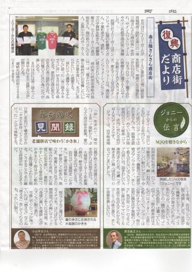 【記事】Jリーグ サイン入りユニフォーム贈呈の記事