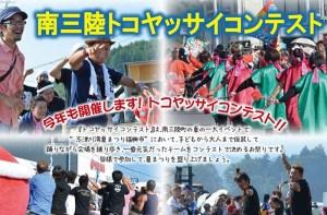 7月25日(土)【南三陸トコヤッサイコンテスト】開催のお知らせ!