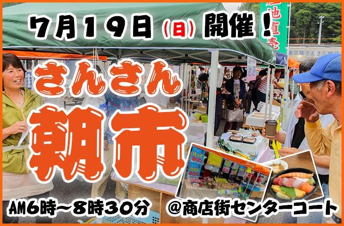 来週日曜19日は商店街イベント二本立て!