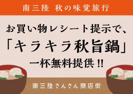 本日、間もなく開催!「秋旨鍋無料配布&勝手にカラオケ大会」