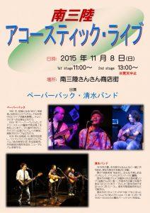 minamisanriku_acousticlive