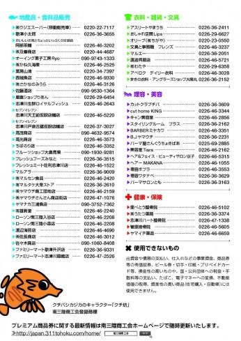 プレミアム商品券取扱店チラシ両面_ページ_2