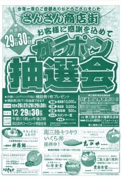 29・30日は年末「ガラポン抽選会」開催!