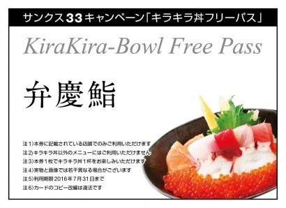 キラキラ丼フリーパス(FB33)-03