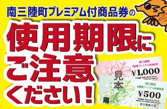 『南三陸の4割増プレミアム商品券』使用期限残りわずか!