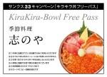 キラキラ丼フリーパス(FB33)-02