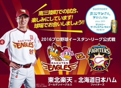 8月21日(日)南三陸町 平成の森しおかぜ球場で「イースタンリーグ公式戦」開催!