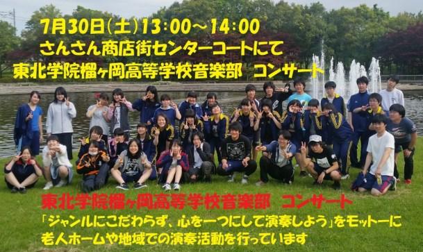東北学院榴ケ岡高等学校音楽部 コンサート