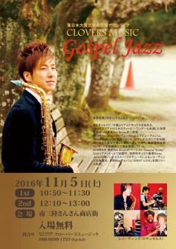 今週末11月5日(土)に開催される音楽イベントのお知らせ!