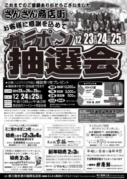 仮設商店街最後のセールイベント!『感謝セール』を明日から3日間開催!
