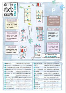 さんさん商店街のガイドマップ&営業情報について!是非、ご一読を!