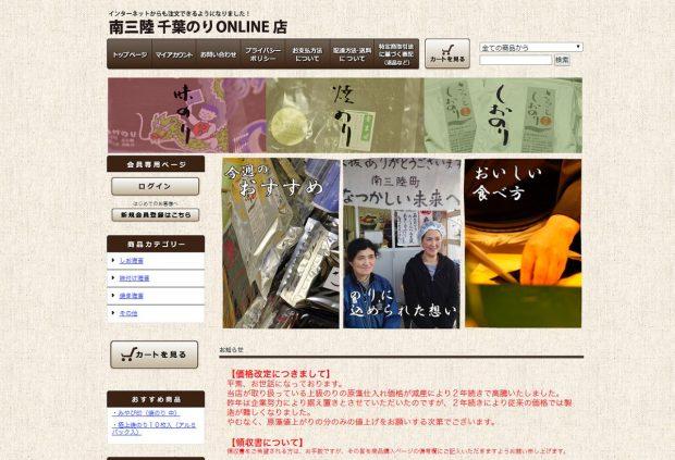 ちば海苔-ONLINE店