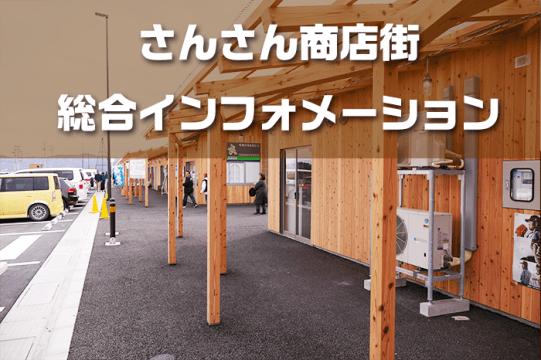 """年末年始の""""さんさん商店街インフォメーションセンター""""の営業について!"""