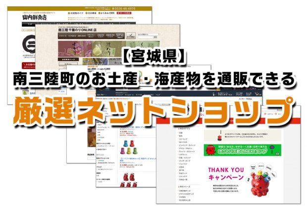 【宮城県】南三陸町のお土産・海産物を通販できるネットショップ5選
