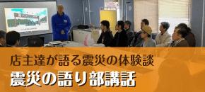 震災の語り部講話