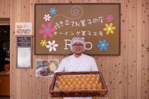 さんさん商店街のお菓子屋『オーイング菓子工房 Ryo』!