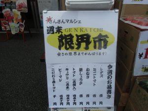 """""""さんさんマルシェ""""激安イベント『週末限界市』!毎週土日開催!"""