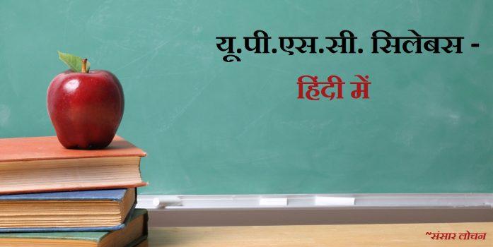 ias_syllabus_hindi