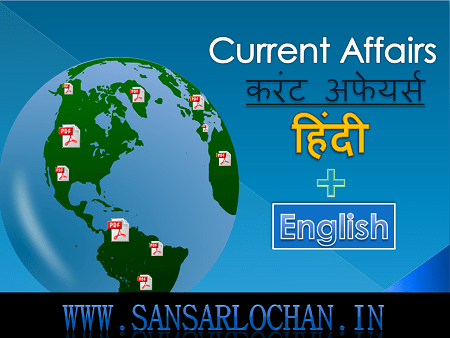 Current Affairs in Hindi and English
