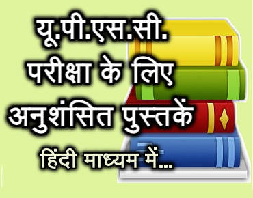 Recommended Hindi Books for IAS Civil Services Exam