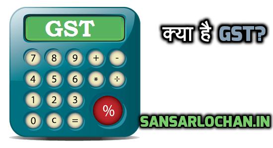 gst_tax_india