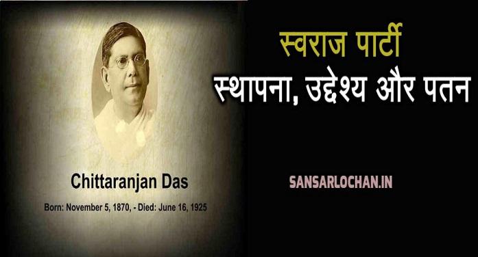 swaraj_party