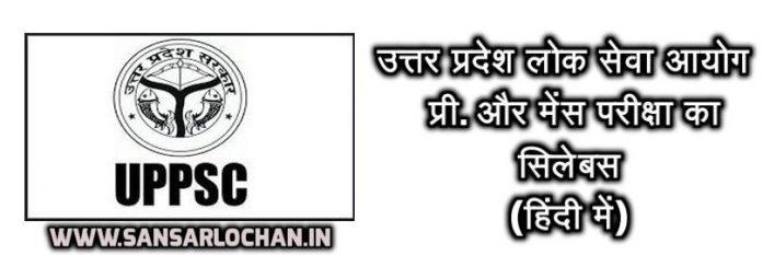 UP (उ. प्र. लोक सेवा आयोग) PSC Pre & Mains Syllabus in Hindi