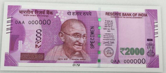 2000 रु का नोट
