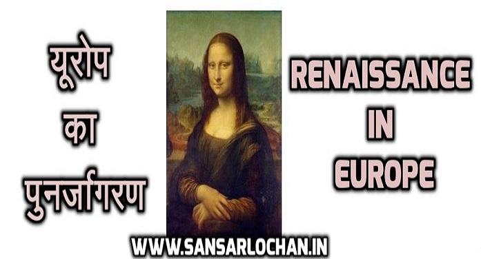यूरोप का पुनर्जागरण – Renaissance in Europe
