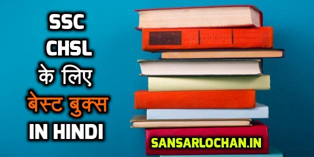 SSC CHSL Preparation के लिए Best Hindi Books