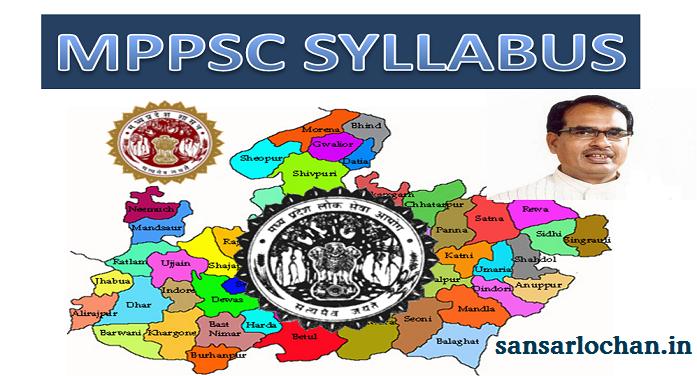 MPPSC मध्य प्रदेश लोक सेवा आयोग Pre+Mains Syllabus in PDF