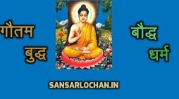गौतम बुद्ध : बौद्ध धर्म के विषय में संक्षिप्त जानकारी