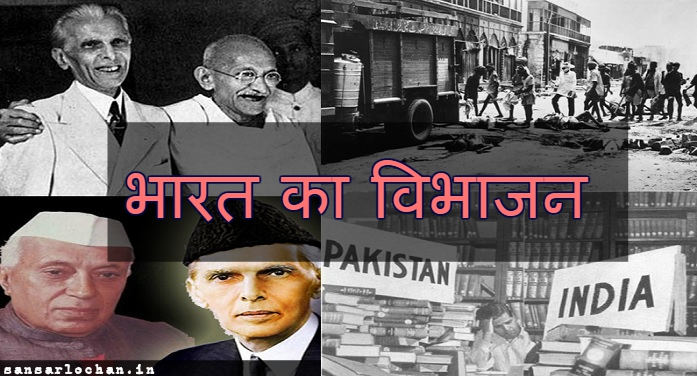 भारत का विभाजन : Partition of India in Hindi