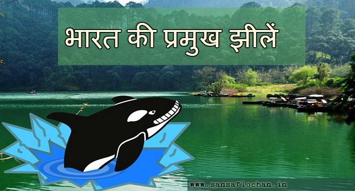 भारत की प्रमुख झीलें – List of Lakes in Hindi