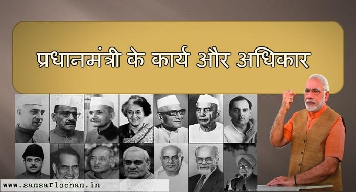 प्रधानमंत्री के कार्य और अधिकार : Prime Minister in Hindi